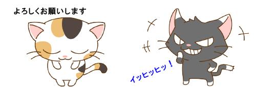 ミケ猫と黒猫